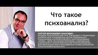 Что такое психоанализ? Лекция Бакалдина С.В.