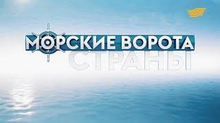 Документальный фильм. «Морские ворота страны»