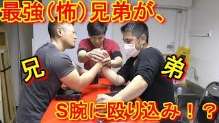最強素人兄弟がS腕襲来!!【アームレスリング・腕相撲】