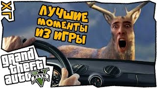 🔸 GTA 5 🔸 Часть 14 🔸 Лучшие моменты из игры 🔸 #ХГ 🔸