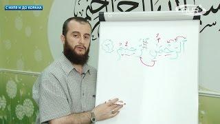 С нуля и до Корана: урок №28
