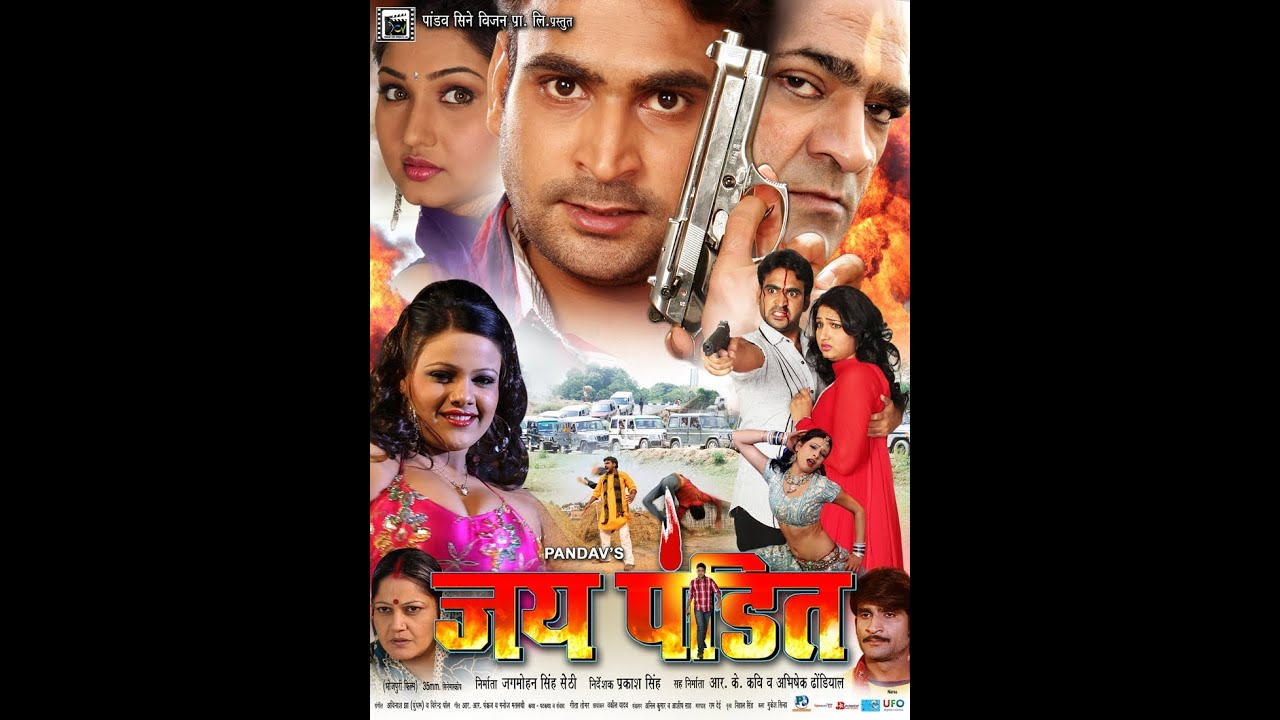 JAY PANDIT   Bhojpuri Movie   Official Trailer   Promo   July 2013     YouTube Premium