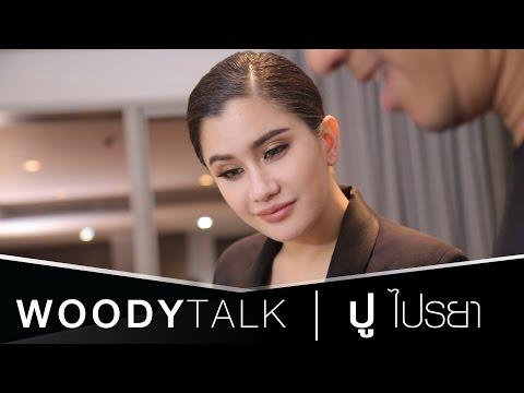 "#WoodyTalk : สด!!  Live Exclusive ครั้งแรกเปิดห้อง ""ปู ไปรยา"""