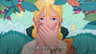 정기고 - EOY (Feat. 박재범)