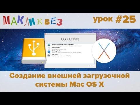 Создание внешней загрузочной системы Mac OS X (МакЛикбез)