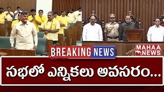 Andhra Pradesh Assembly sessions to start on December 10 | Mahaa News