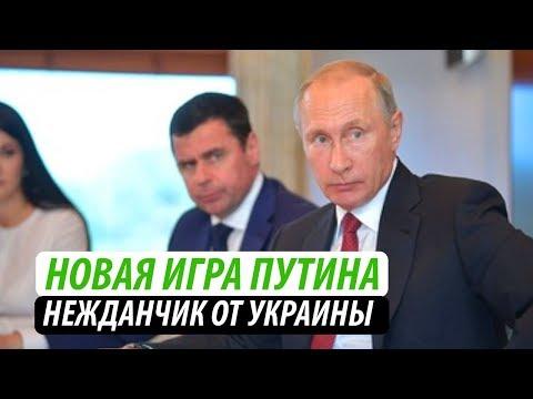 Новая игра Путина.