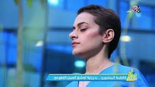 فاطمة المنصوري.. بحرينية تعشق العمل التطوعي