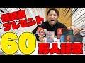 【視聴者プレゼント企画】チャンネル登録者60万人達成ありがとうございます!!