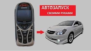 Скачать Автозапуск автомобиля с телефона своими руками Starting The Car From The Phone