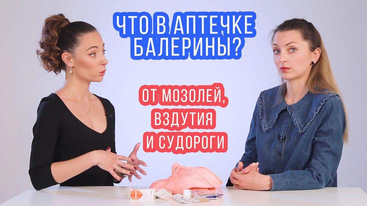 Что в АПТЕЧКЕ балерины