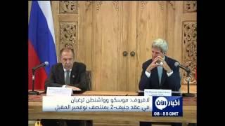 أخبار الآن - لافروف: موسكو و واشنطن ترغبان في عقد جنيف-2 بمنتصف نوفمبر