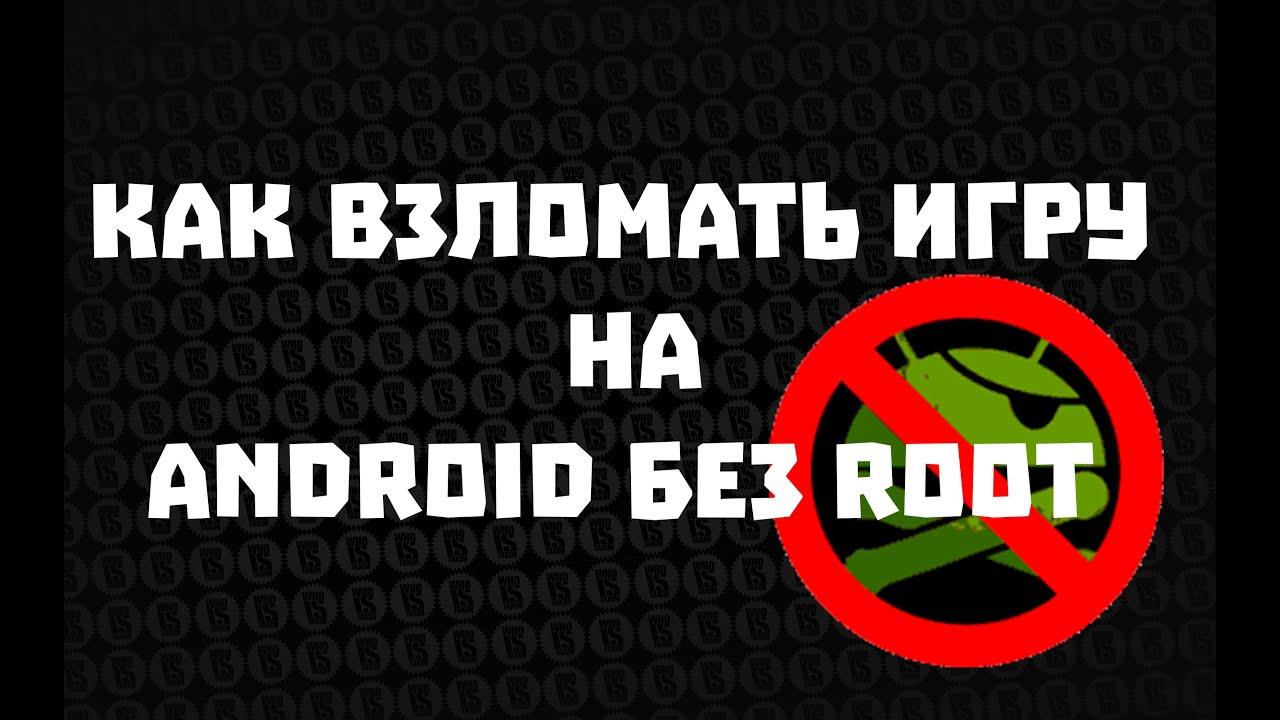Программа Для Взлома Игр Андроид Без Root - …