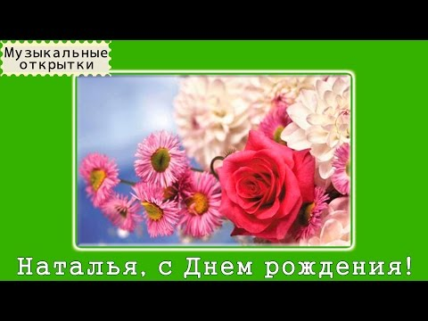 С Днем рождения Наталья