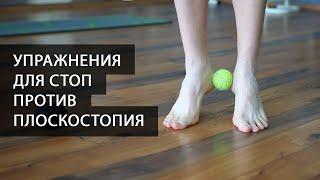 5 лучших упражнений для стоп на каждый день Профилактика плоскостопия и стояние на гвоздях