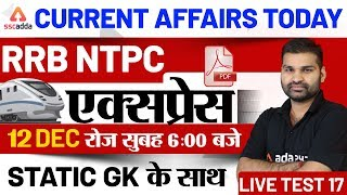Current Affairs Today (12 December) | Daily Current Affairs for SSC, Railway, NTPC | Static GK MCQ