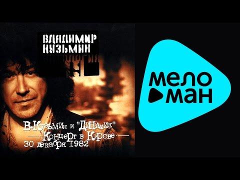Владимир Кузьмин -  Антология 19 -  Владимир Кузьмин и Динамик  (Концерт в Кирове)