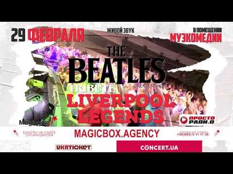 The Beatles Tribute - Liverpool Legends в Одессе | 29.02.2020