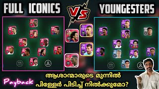Full ICONIC Squad Vs YOUNGSTERS Squad Battle In PES 2021 | Comeback Match Reaction Video
