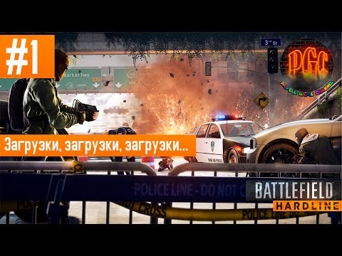 Гоняем в Battlefield Hardline Beta - Серия 1 [Загрузки, загрузки, загрузки...]