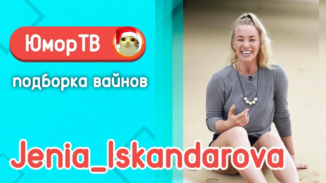 Женя Искандарова [jenia_iskandarova] - Подборка вайнов#23