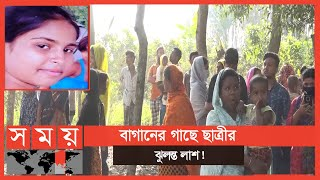ধর্ষণের পর হত্যার অভিযোগ, প্রেমিক পলাতক  | Jamalpur News | Somoy TV