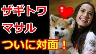 【ザギトワ】秋田犬のマサルとついにご対面!モスクワでの贈呈式に安倍...