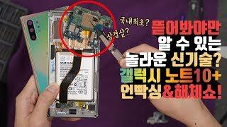 분해 중 새로운 부품 2개 발견? 국내최초 삼성 갤럭시노트10+ 5G 언빡싱&해체쇼!