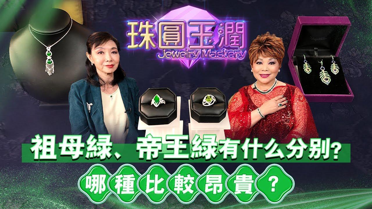祖母綠 帝王綠有什麼分別? 哪種寶石更昂貴? |《珠圓玉潤》