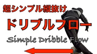 超シンプルに縦抜けするドリブルフロー Simple & Speedy Dribble flow