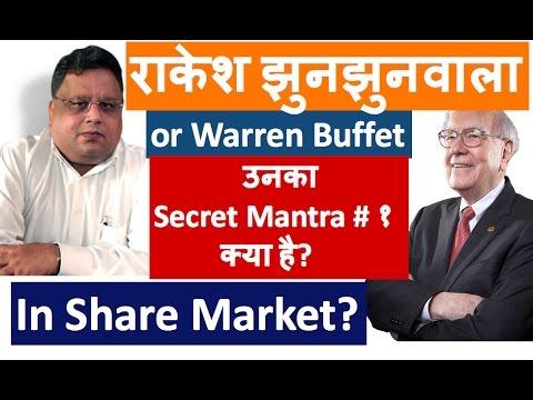 Rakesh Jhunjhunwala or Warren Buffet उनका Share Market ka Secret Mantra # १ क्या है?
