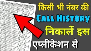 how to get call history of any mobile number, call detail of any no