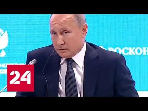 Путин назвал Скрипаля предателем родины