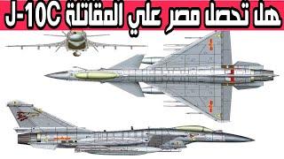 هل المقاتلة الصينية J-10C خيار محتمل للقوات الجوية المصرية