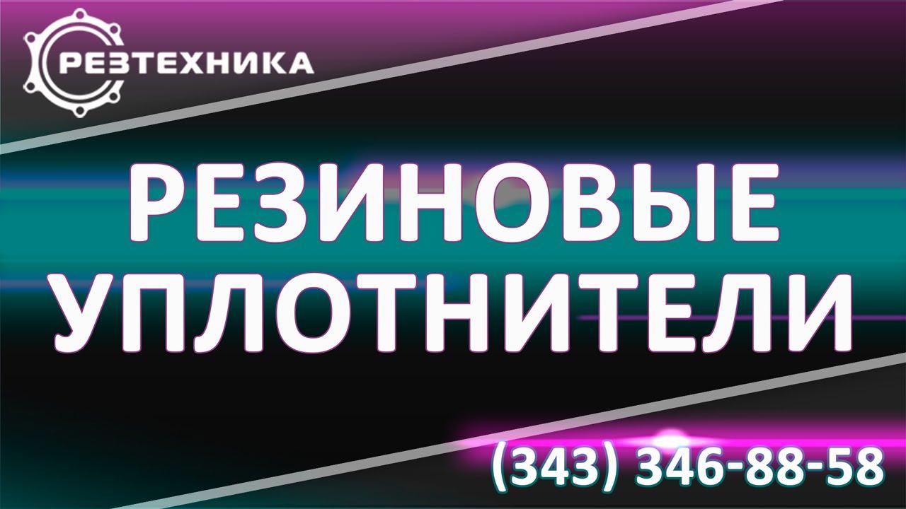 Компания «рти-промэкспорт» предлагает купить сальники манжеты резиновые и армированные в барнауле по доступным ценам. Выберите свой товар в каталоге манжетов и сальников и сделайте заказ по телефону ☎ +7 (3852) 500-230.