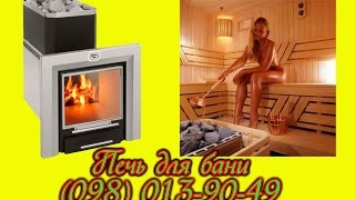 Печь для бани цена, где купить Кривой Рог(, 2016-03-04T11:37:31.000Z)