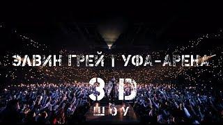 Элвин Грей | 3D шоу | Уфа-Арена