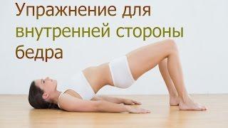 Упражнения для внутренней части бедра  Упражнения для похудения живота и бедер твоя диета