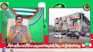 CH Mansha|Election 2019|PTI- AJK|11-11-2019|Mirpur AJK|