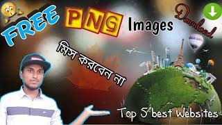 Free download (PNG)Images 5 website |best Top 5 website for png images