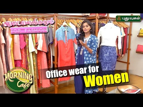 ஆடையலங்காரம் For Fashion Morning Cafe 13-03-17 PuthuYugamTV Show Online
