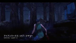kazuch JPN と purinman-0 の Dead by Daylight 始まったョ #02 thumbnail