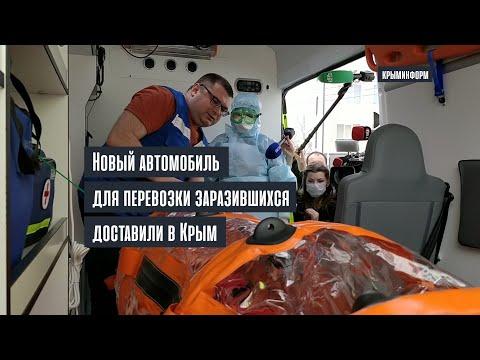 Автомобиль для перевозки зараженных доставили в Крым