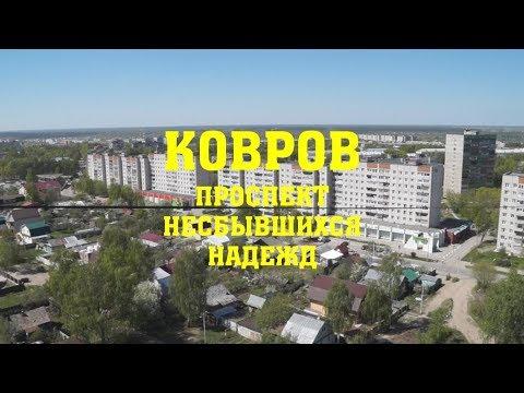 Ковров. Проспект несбывшихся надежд