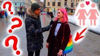 Сколько стоит шмот? Трудности ЛГБТ в России?! Дорогая одежда 2019!