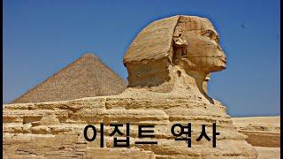 이집트 역사