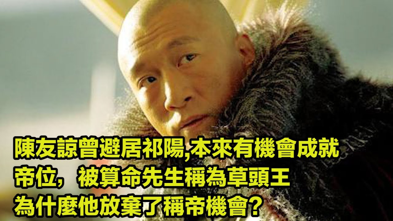 陳友諒曾避居祁陽,本來有機會成就帝位,被算命先生稱為草頭王,為什麼他放棄了稱帝機會?