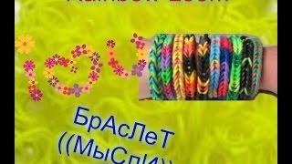 Видеоурок №1/ Браслет мысли/ Raimbow Loom Bands