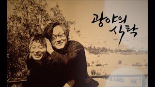 광야의 식탁 시즌 3(4화)-'생명나무'이신 그리스도