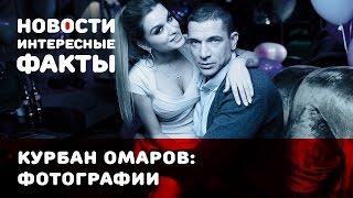 Курбан Омаров: фотографии